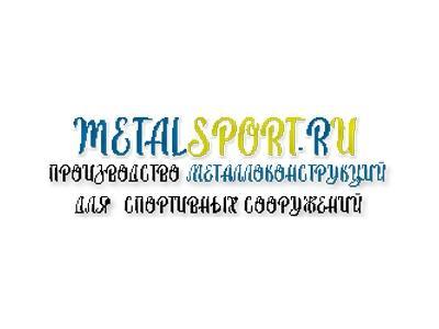 МеталСпорт - производство металлоконструкций для спортивных сооружений