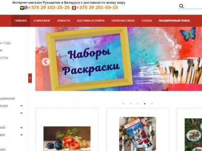 Интернет-магазин Рукоделие